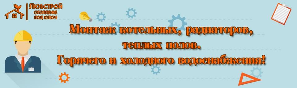 баннер_lub_1_new